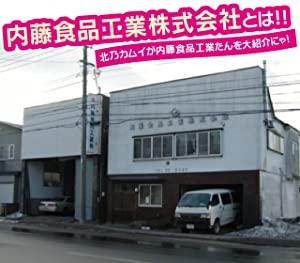 北海道室蘭市の内藤食品工業株式会社とは